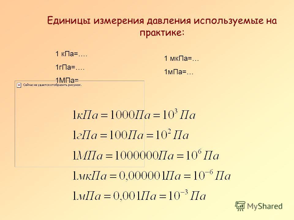 Единицы измерения давления используемые на практике: 1 кПа=…. 1гПа=…. 1МПа= 1 мкПа=… 1мПа=…
