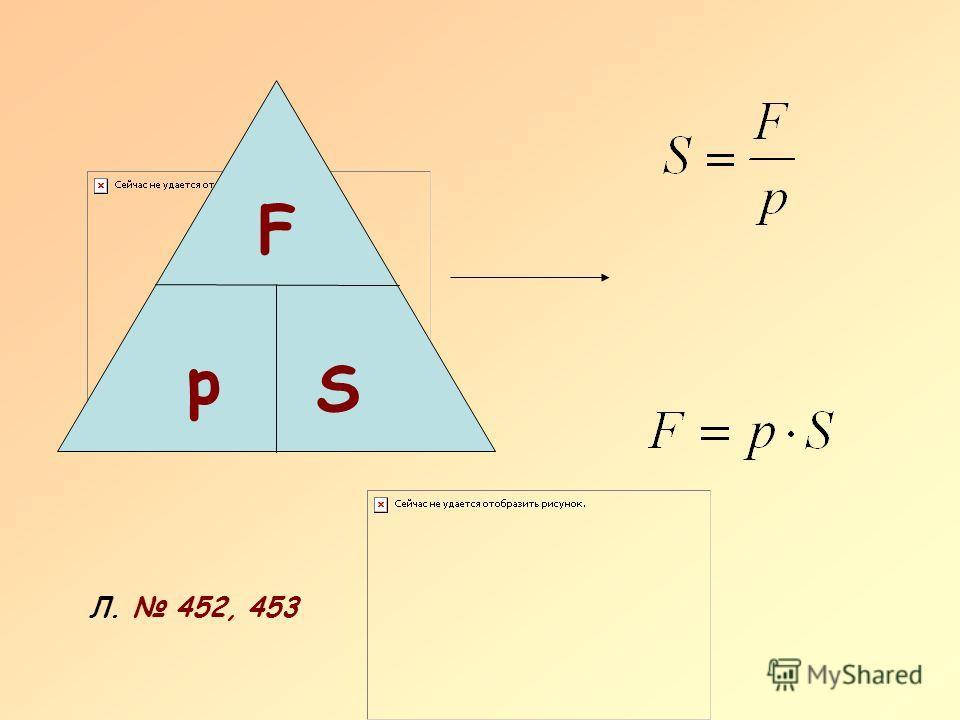 F p S Л. 452, 453