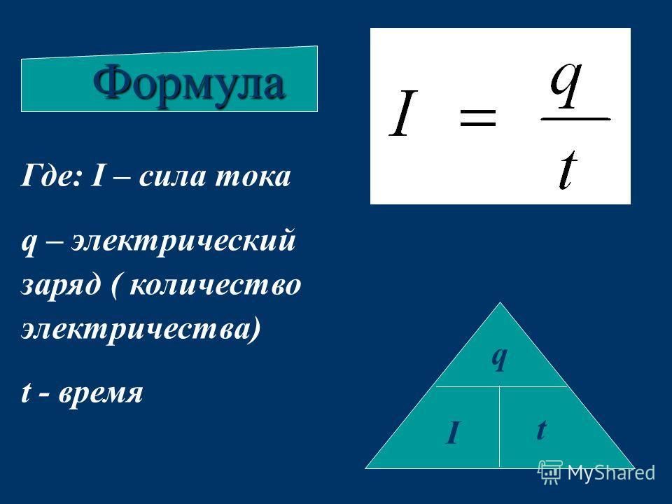 Формула Где: I – сила тока q – электрический заряд ( количество электричества) t - время q I t