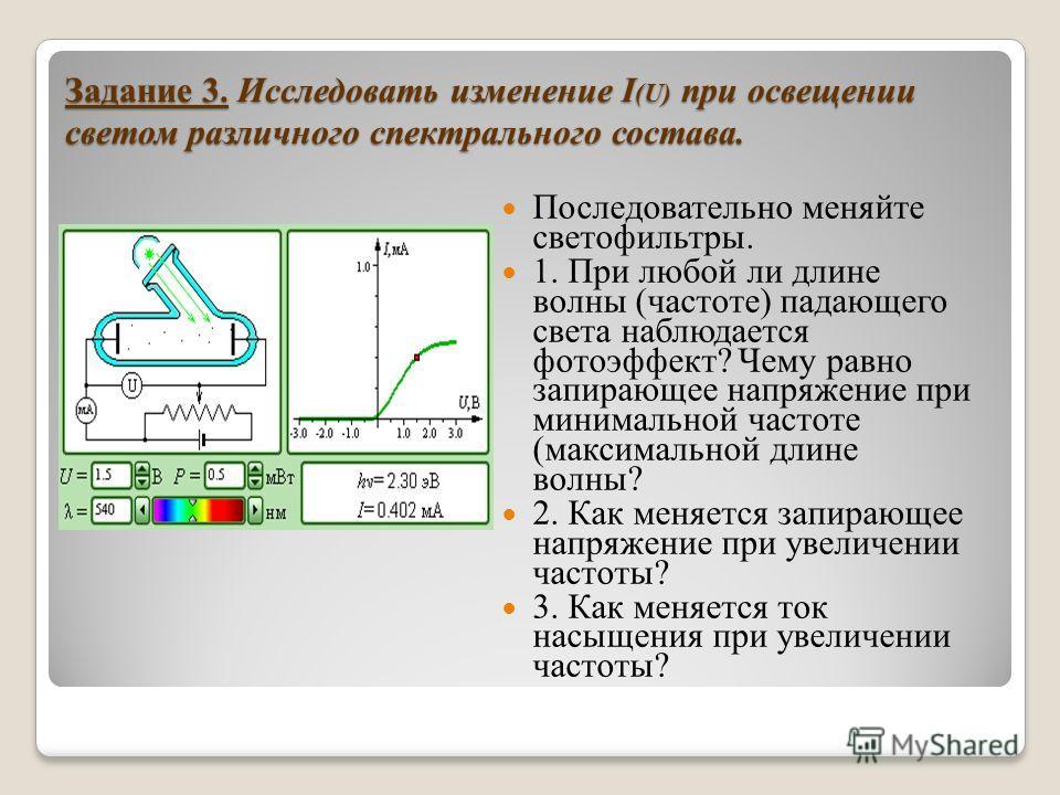 Зависимость числа выбитых электронов от светового потока. Световой поток, падающий на фотокатод увеличивается, а его спектральный состав остается неизменным: Ф 2 > Ф 1 Сила тока насыщения и, следовательно, число выбитых светом за 1 с электронов увели