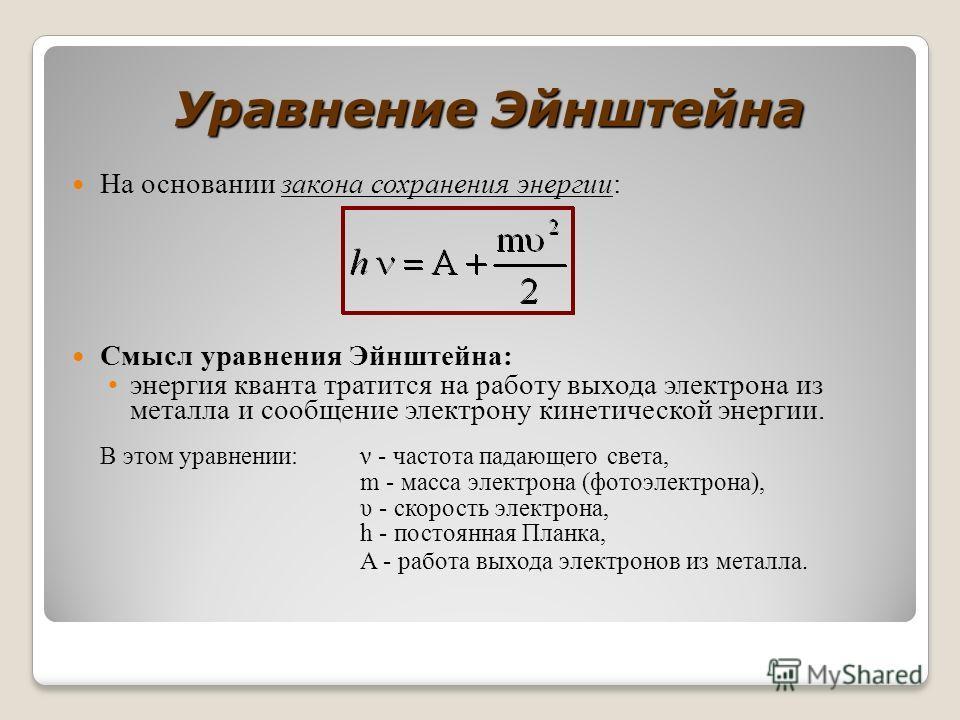 Работа выхода Работа выхода - это характеристика материала Она показывает, какую работу должен совершить электрон, чтобы преодолеть поверхностную разность потенциалов и выйти за пределы металла. Работа выхода обычно измеряется в электронвольтах (эВ).