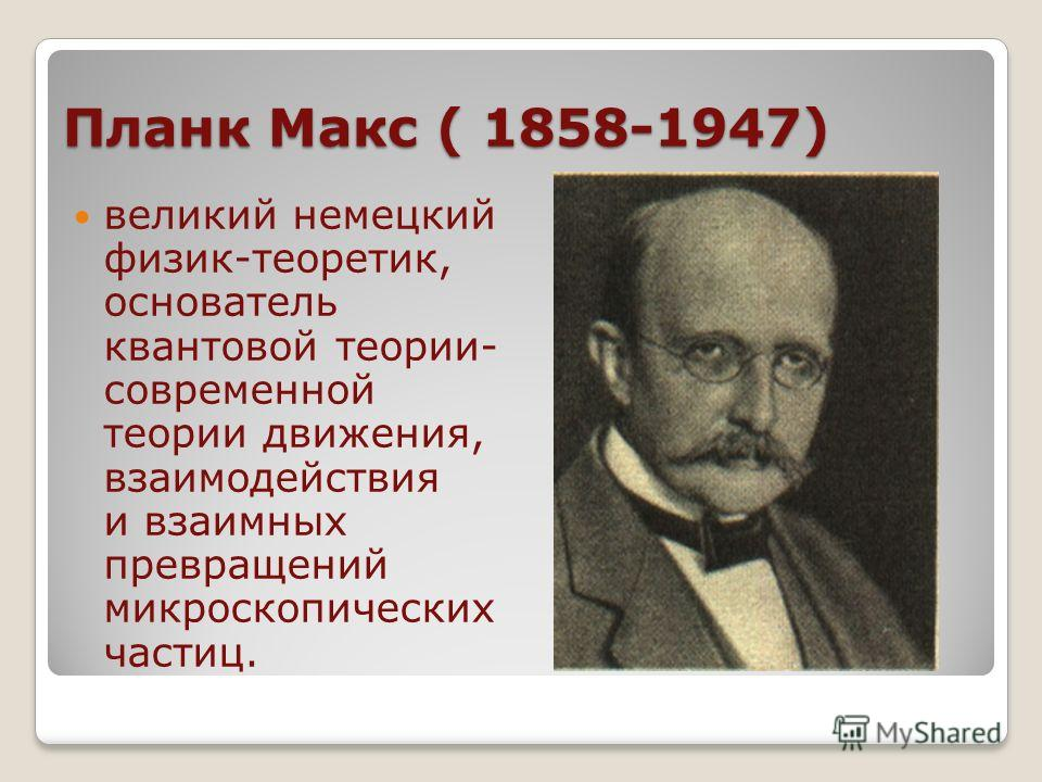 Фотоэлектрический эффект был открыт в 1887 году немецким физиком Г. Герцем и в 1888–1890 годах экспериментально Г. Герцем