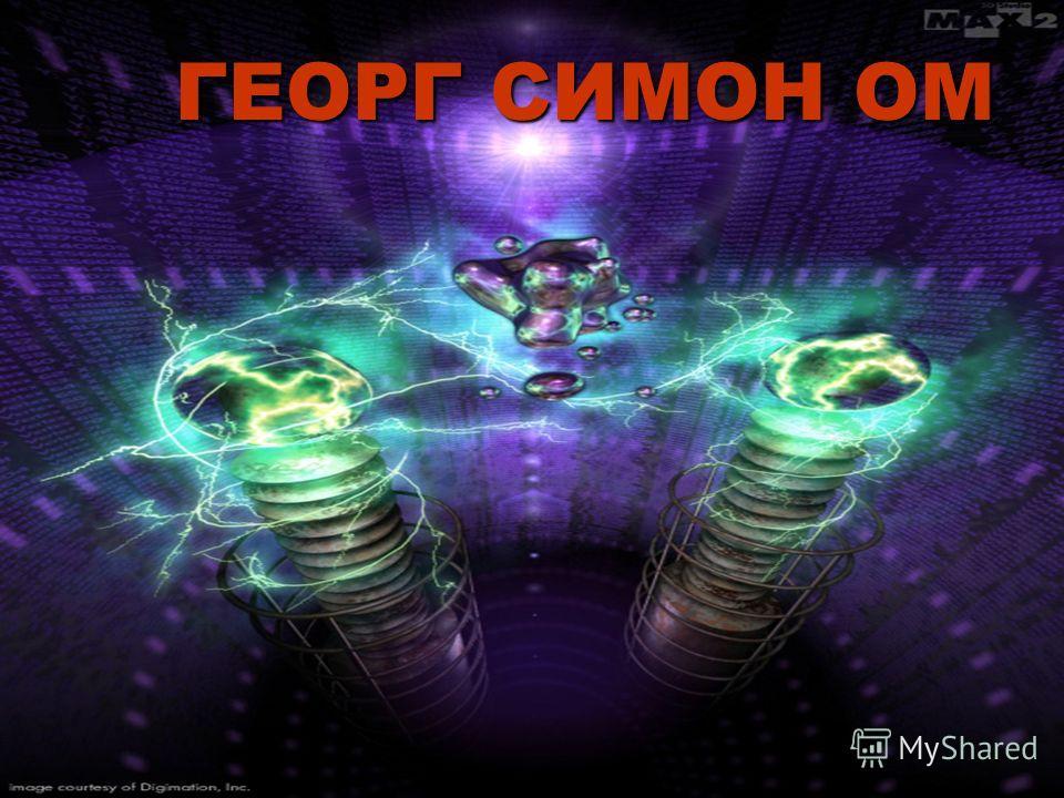 ГЕОРГ СИМОН ОМ