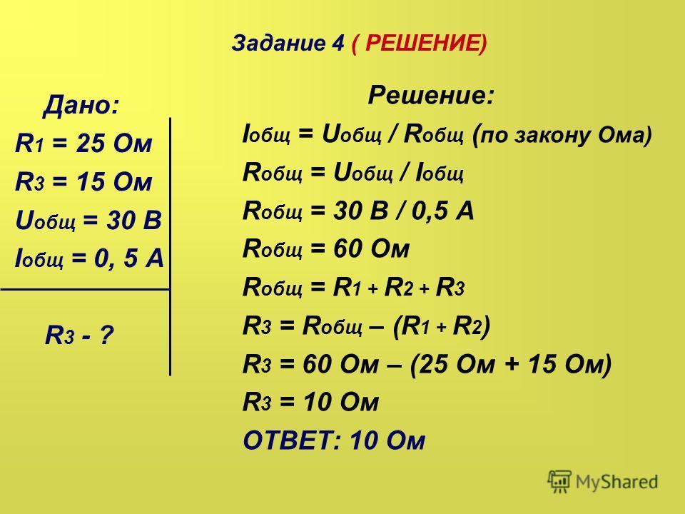Дано: R 1 = 25 Ом R 3 = 15 Ом U общ = 30 В I общ = 0, 5 А R 3 - ? Решение: I общ = U общ / R общ ( по закону Ома) R общ = U общ / I общ R общ = 30 В / 0,5 А R общ = 60 Ом R общ = R 1 + R 2 + R 3 R 3 = R общ – (R 1 + R 2 ) R 3 = 60 Ом – (25 Ом + 15 Ом