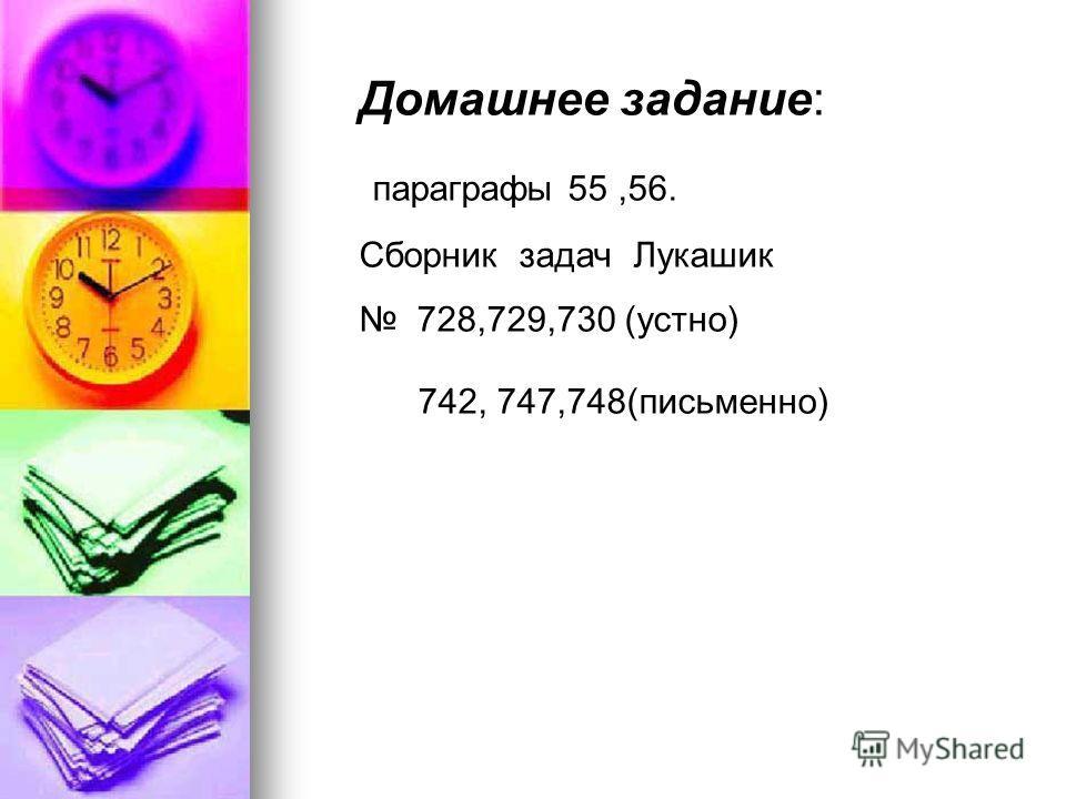 Домашнее задание: параграфы 55,56. Сборник задач Лукашик 728,729,730 (устно) 742, 747,748(письменно)