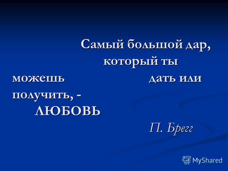 «Великая сила любви!» (по повести А.И. Куприна «Гранатовый браслет»)