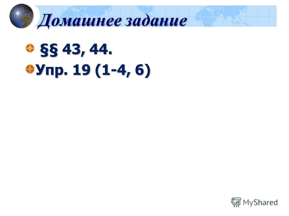 Домашнее задание §§ 43, 44. Упр. 19 (1-4, 6)