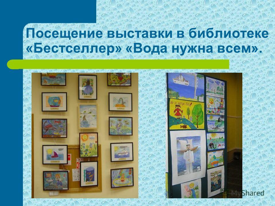 Посещение выставки в библиотеке «Бестселлер» «Вода нужна всем».