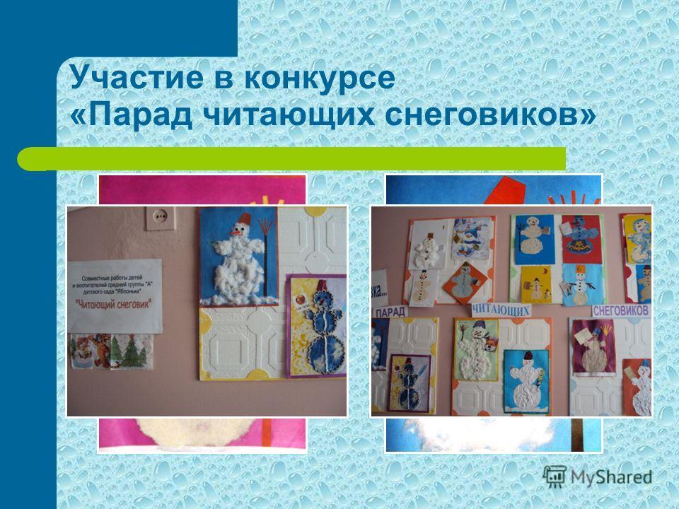 Участие в конкурсе «Парад читающих снеговиков»