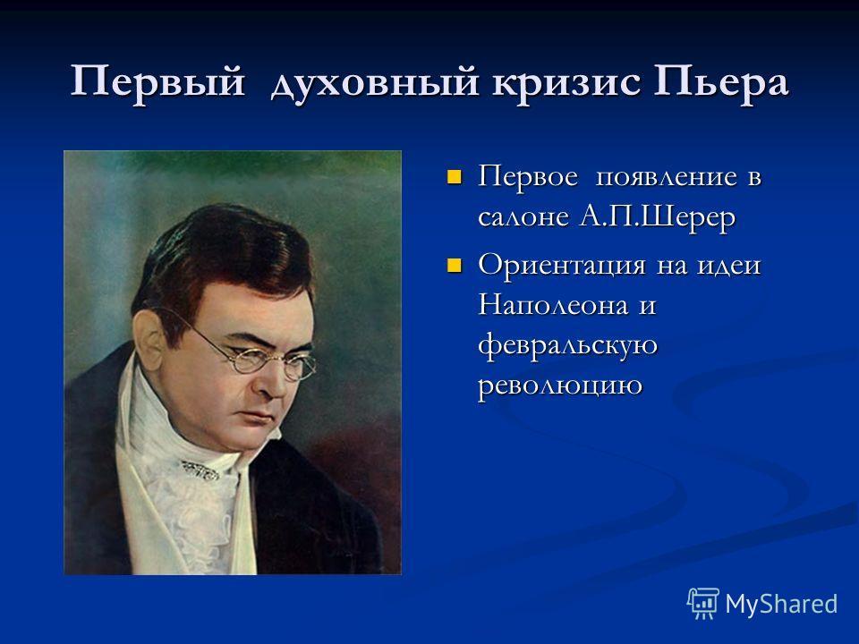Первый духовный кризис Пьера Первое появление в салоне А.П.Шерер Ориентация на идеи Наполеона и февральскую революцию