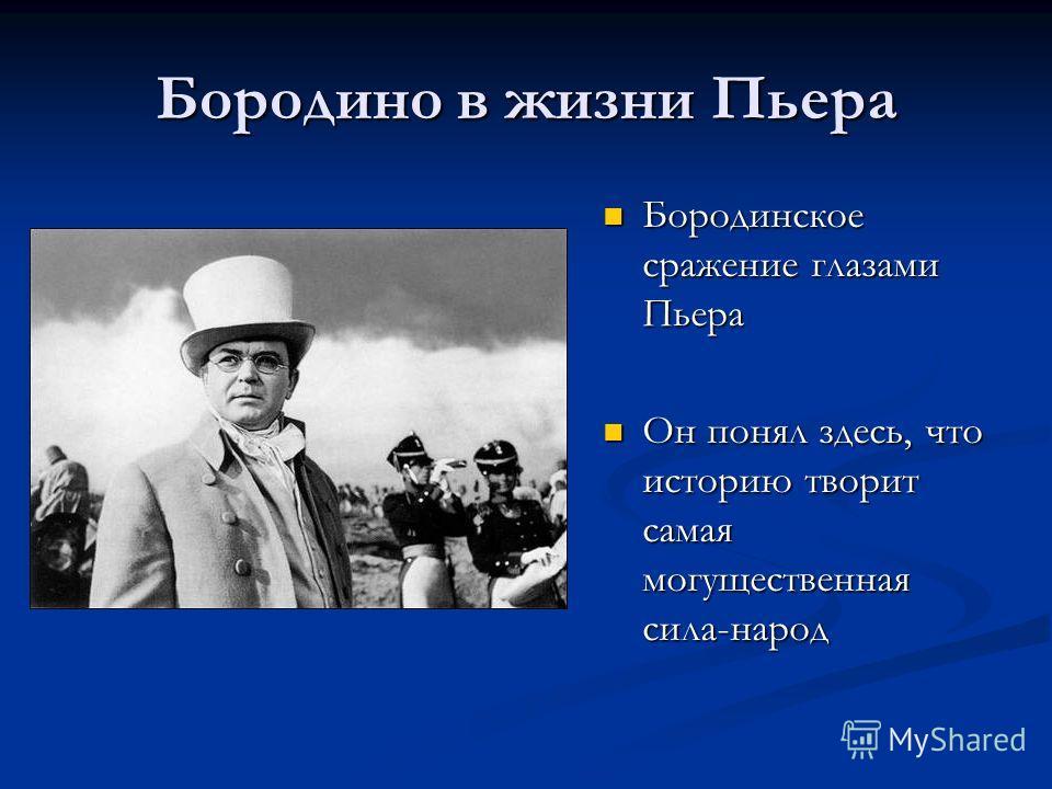 Бородино в жизни Пьера Бородинское сражение глазами Пьера Он понял здесь, что историю творит самая могущественная сила-народ
