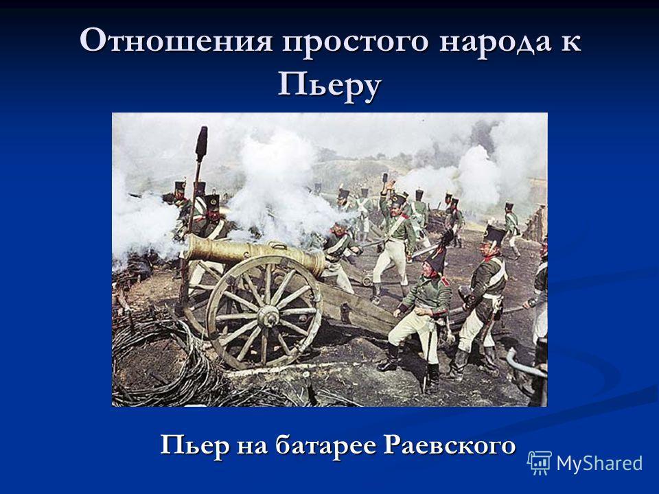 Отношения простого народа к Пьеру Пьер на батарее Раевского