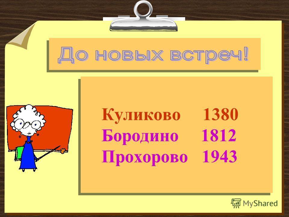 Куликово 1380 Бородино 1812 Прохорово 1943