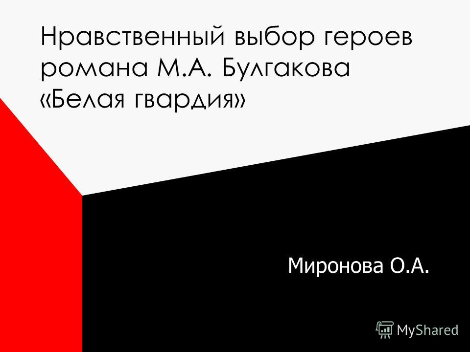Нравственный выбор героев романа М.А. Булгакова «Белая гвардия» Миронова О.А.