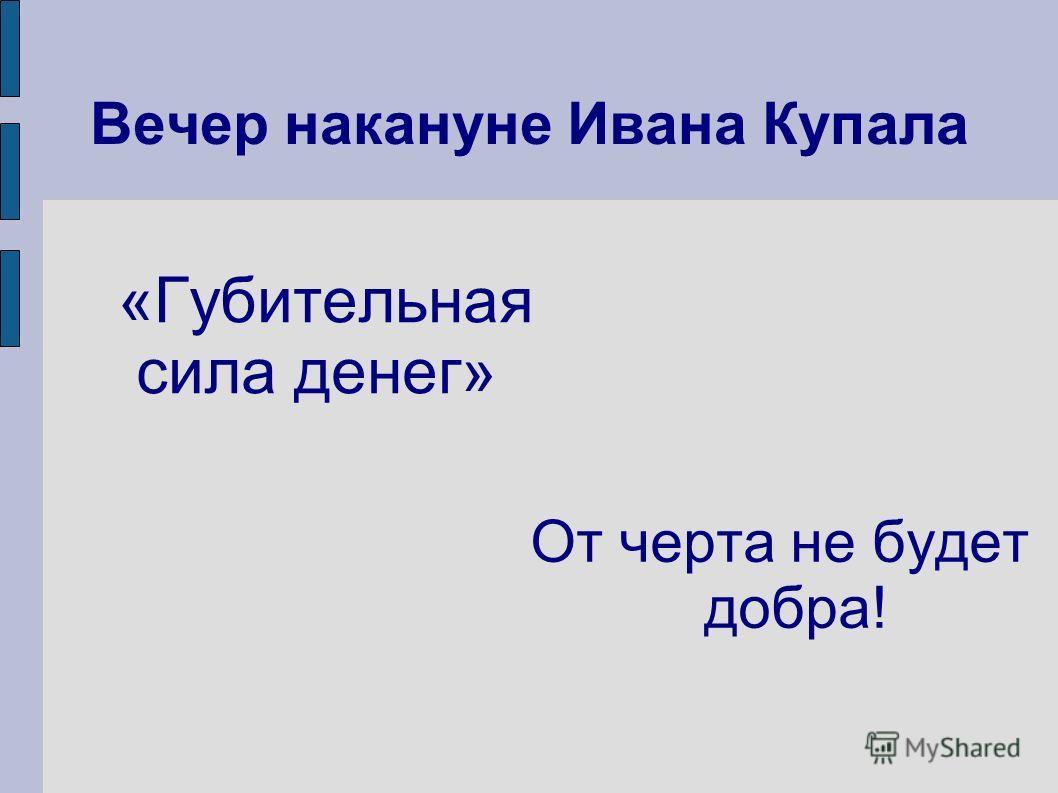 Вечер накануне Ивана Купала «Губительная сила денег» От черта не будет добра!