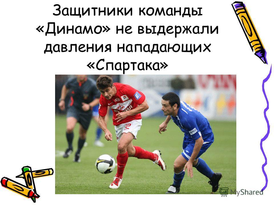 Защитники команды «Динамо» не выдержали давления нападающих «Спартака»
