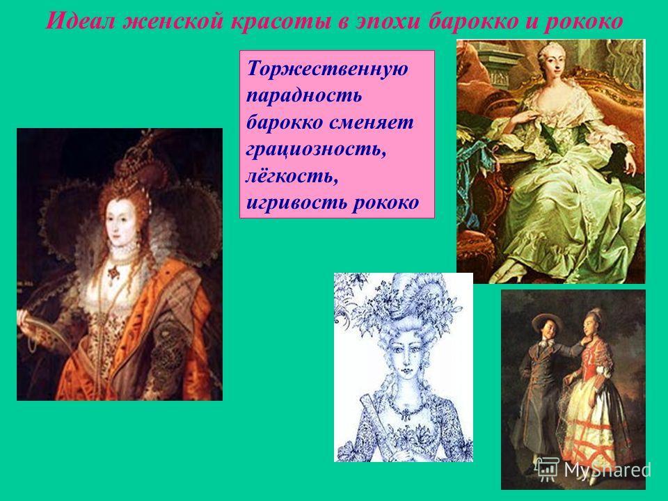 Идеал женской красоты в эпохи барокко и рококо Торжественную парадность барокко сменяет грациозность, лёгкость, игривость рококо