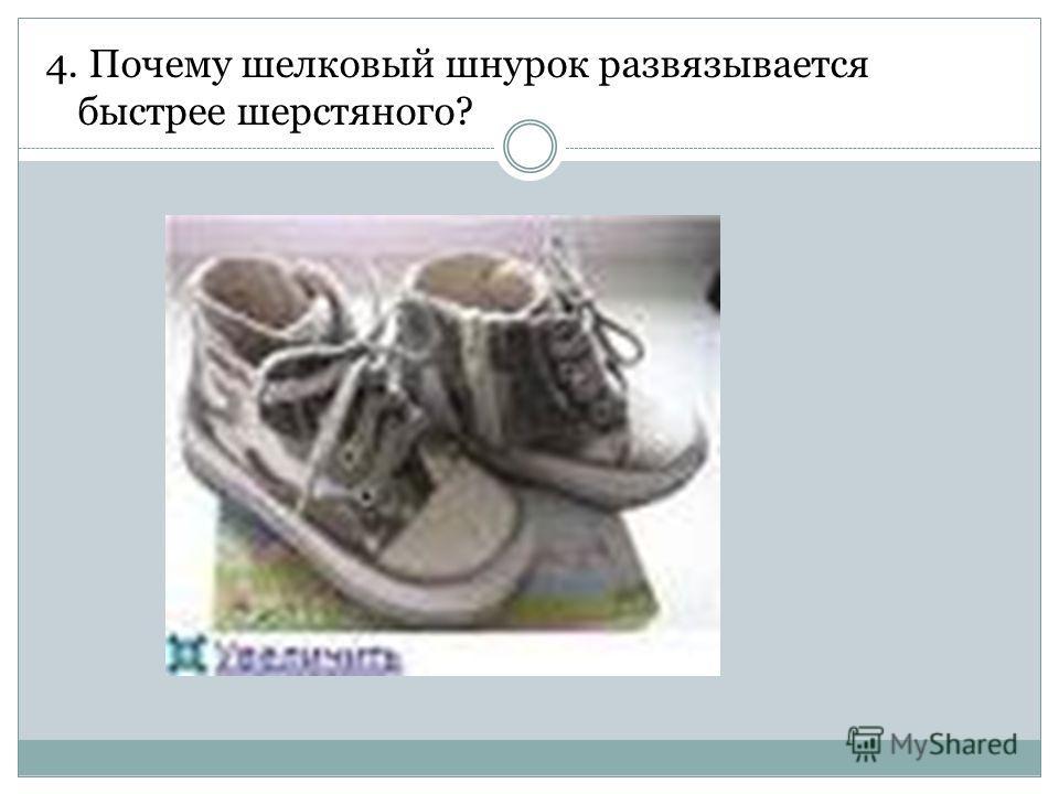 4. Почему шелковый шнурок развязывается быстрее шерстяного?