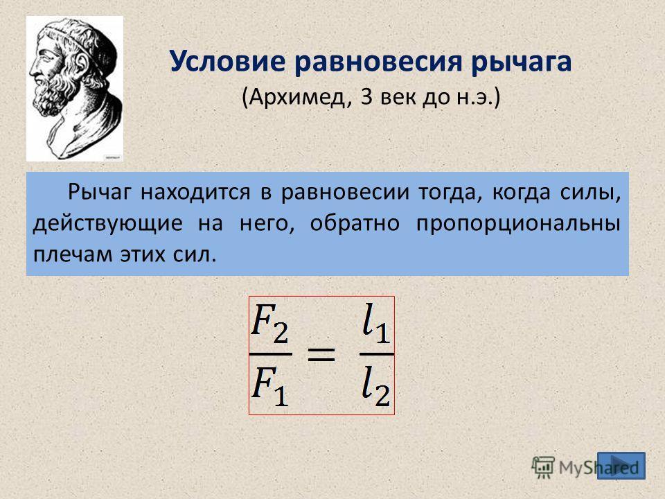 Условие равновесия рычага (Архимед, 3 век до н.э.) Рычаг находится в равновесии тогда, когда силы, действующие на него, обратно пропорциональны плечам этих сил.