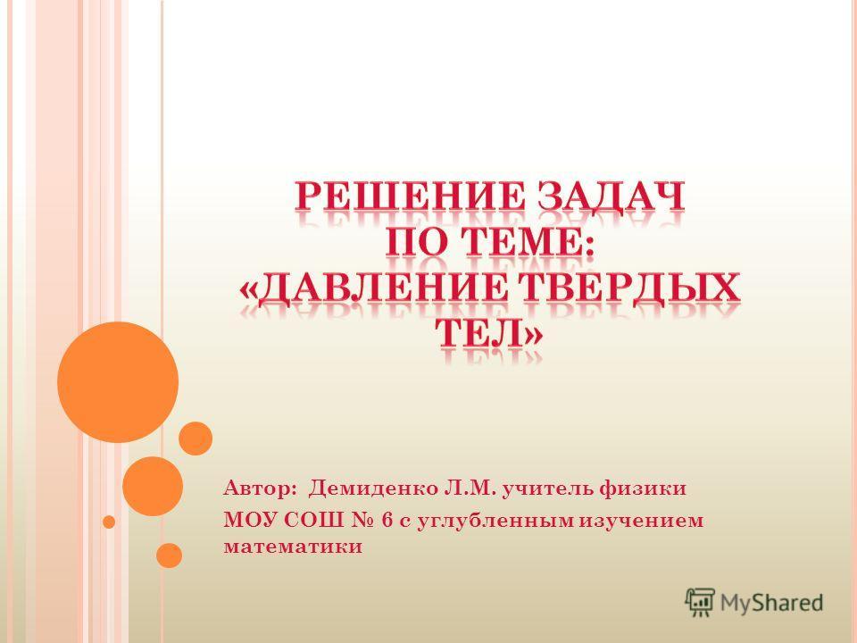 Автор: Демиденко Л.М. учитель физики МОУ СОШ 6 с углубленным изучением математики
