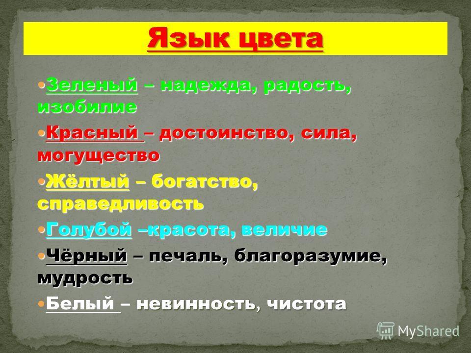 Зеленый – надежда, радость, изобилие Зеленый – надежда, радость, изобилие Красный – достоинство, сила, могущество Красный – достоинство, сила, могущество Жёлтый – богатство, справедливость Жёлтый – богатство, справедливость Голубой –красота, величие