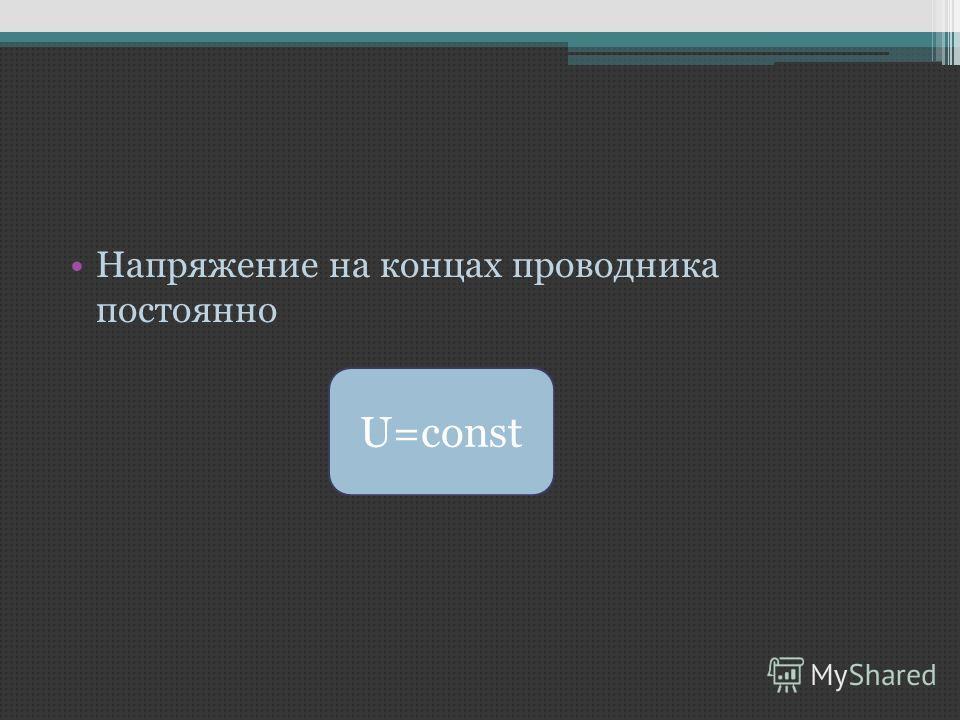 U=const Напряжение на концах проводника постоянно