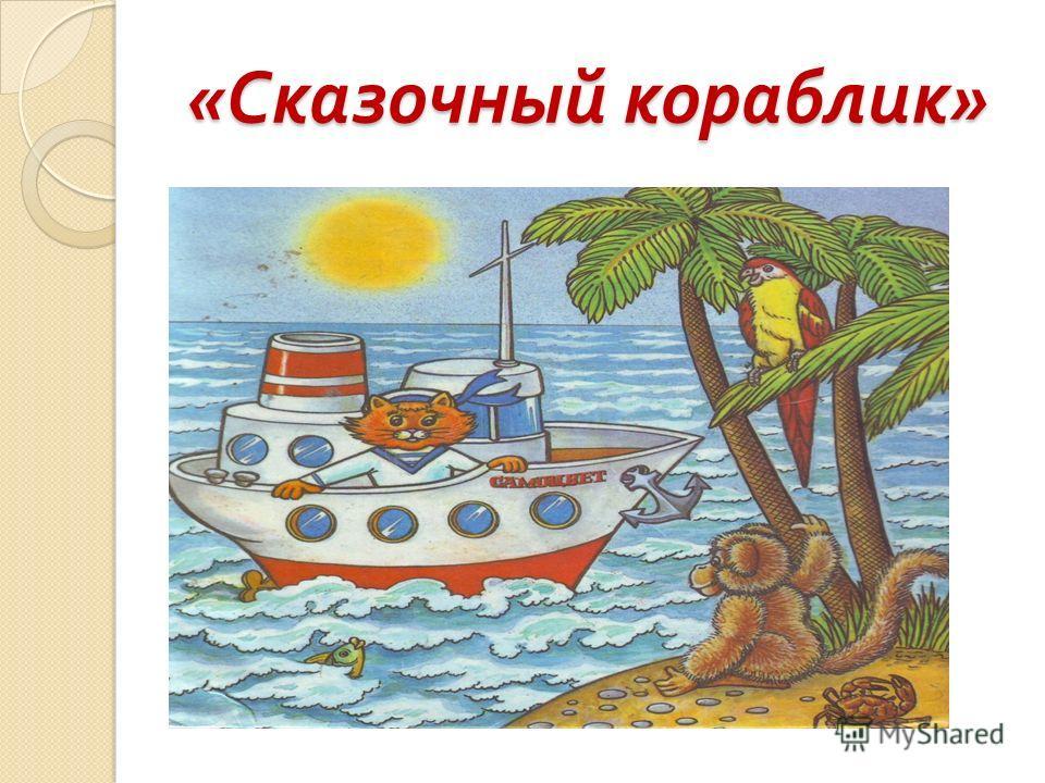 « Сказочный кораблик » « Сказочный кораблик »