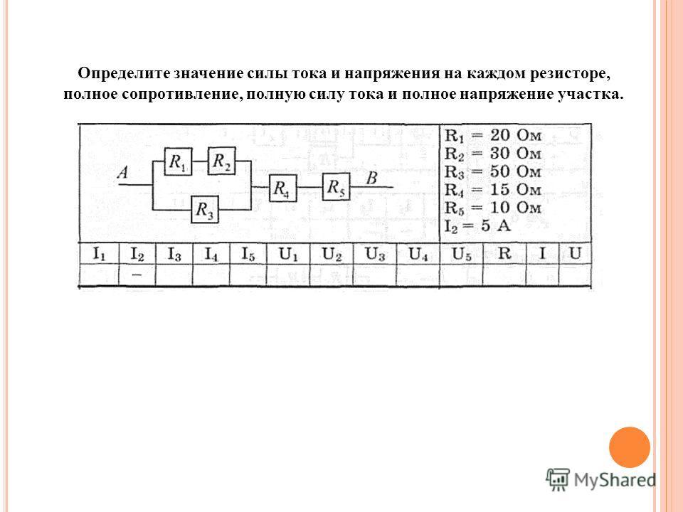 Определите значение силы тока и напряжения на каждом резисторе, полное сопротивление, полную силу тока и полное напряжение участка.