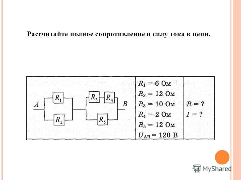 Рассчитайте полное сопротивление и силу тока в цепи.