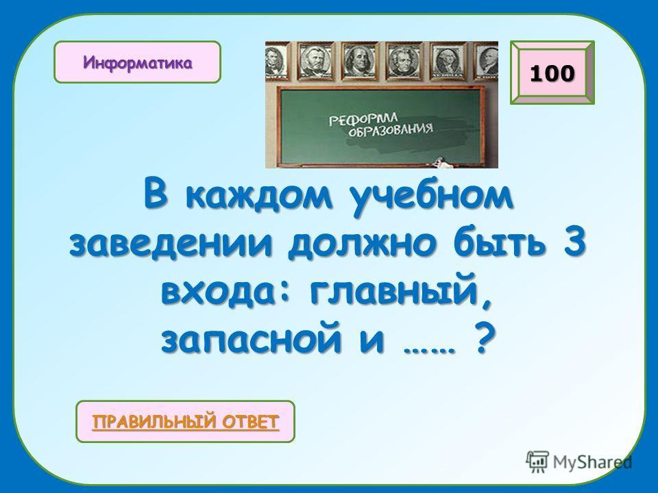 В каждом учебном заведении должно быть 3 входа: главный, запасной и …… ? 100Информатика ПРАВИЛЬНЫЙ ОТВЕТ ПРАВИЛЬНЫЙ ОТВЕТ
