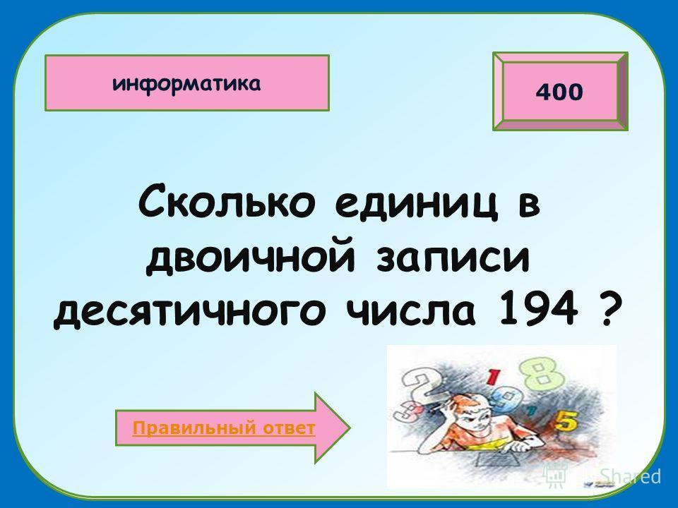 Сколько единиц в двоичной записи десятичного числа 194 ? информатика 400 Правильный ответ
