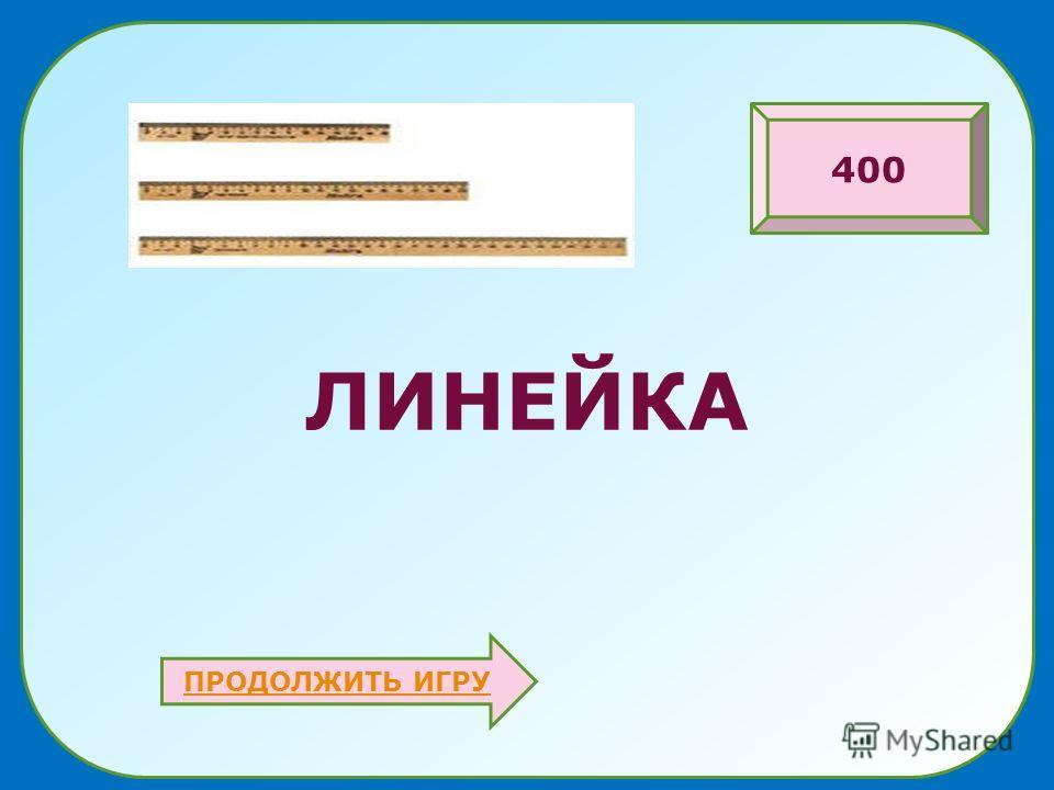 ЛИНЕЙКА ПРОДОЛЖИТЬ ИГРУ 400