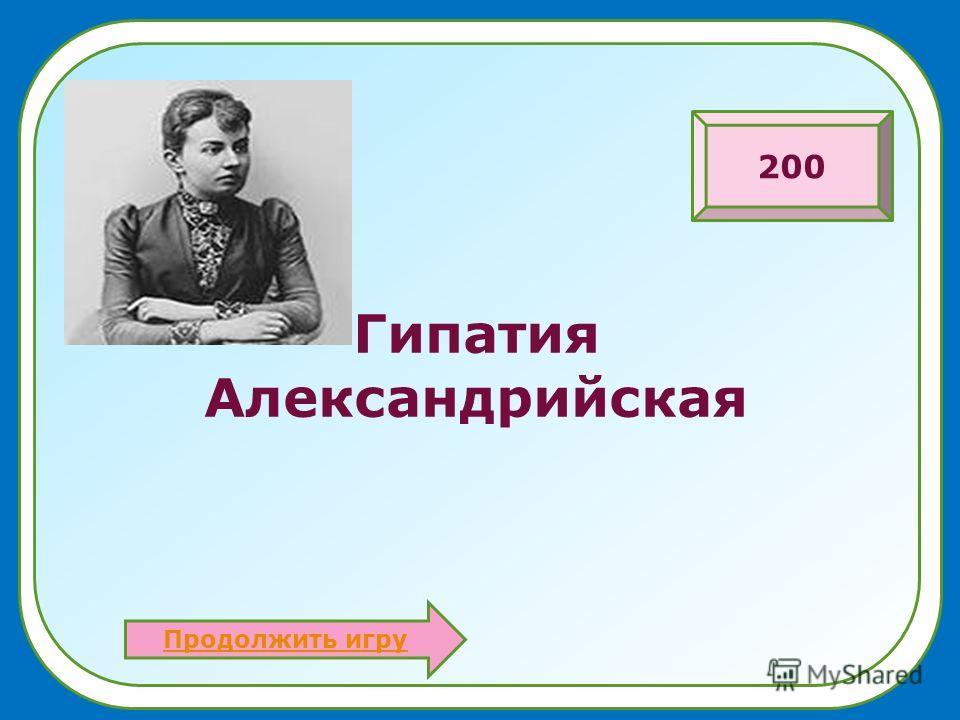Гипатия Александрийская Продолжить игру 200