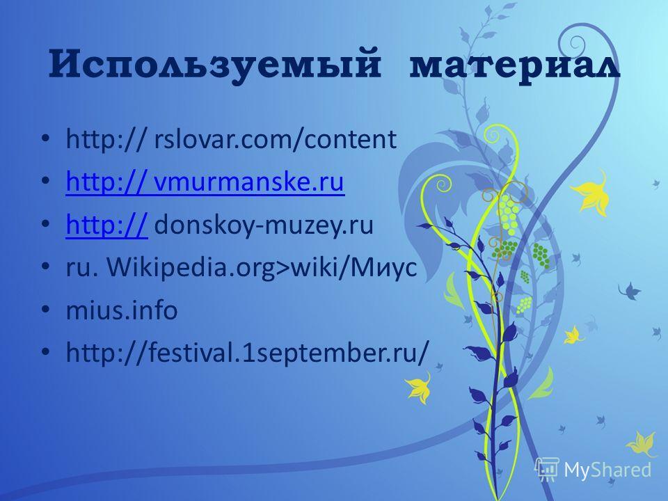 Используемый материал http:// rslovar.com/content http:// vmurmanske.ru http:// donskoy-muzey.ru http:// ru. Wikipedia.org>wiki/Миус mius.info http://festival.1september.ru/