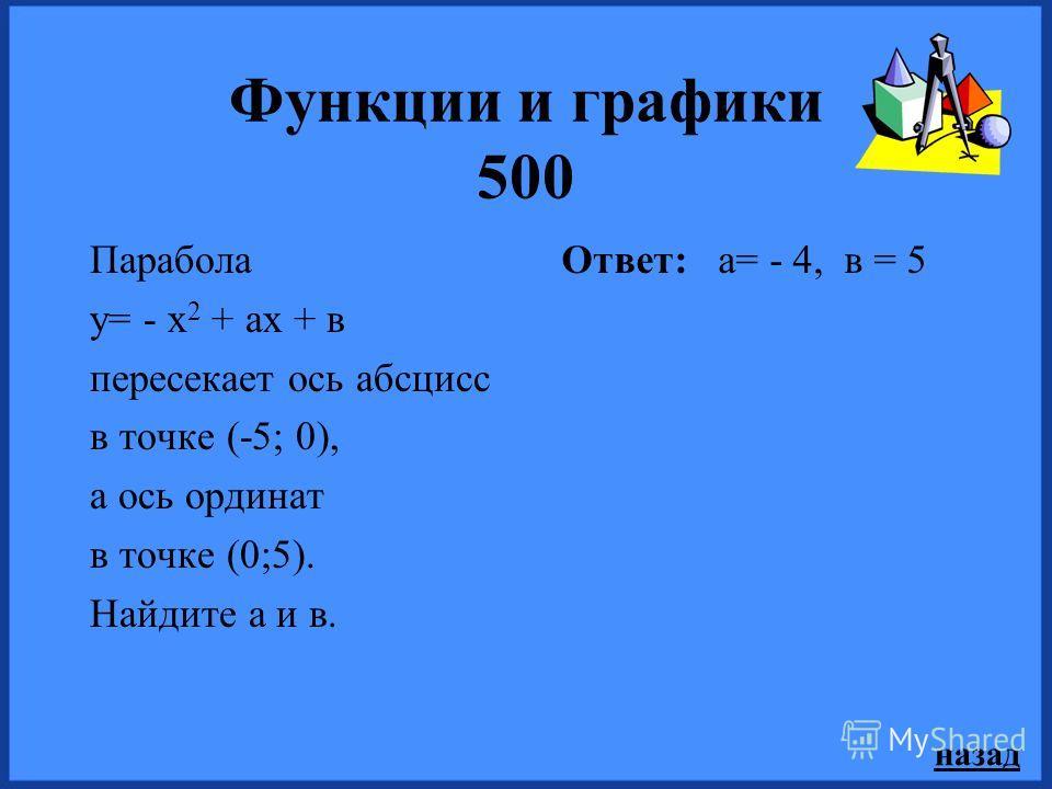 назад Функции и графики 300 Вычислите координаты точек пересечения графиков функций y = х 2 – 10 и y = 4х + 11 Ответ: А( -3; -1), В(7; 39)