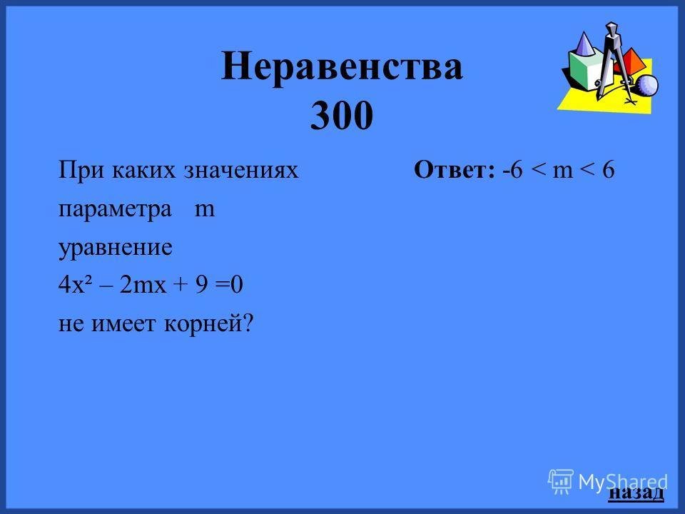 назад Неравенства 100 Решите неравенство 3х – 4(х + 1) < 8 + 5х Ответ: х > -2