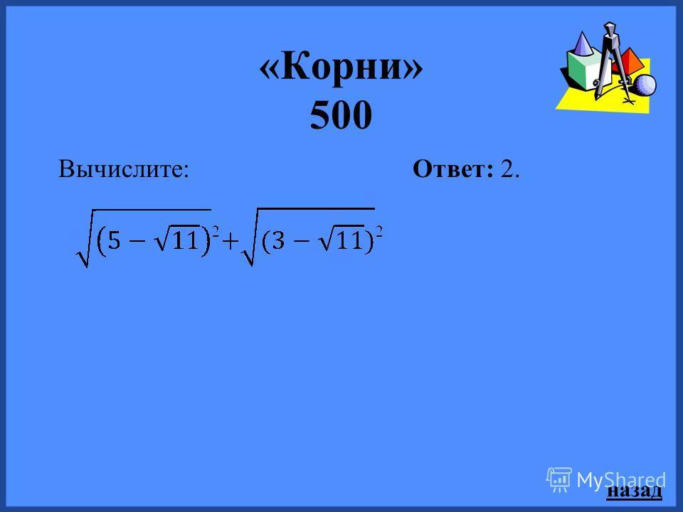 назад «Корни» 300 Одна из точек на координатной прямой соответствует числу 76. Какая эта точка? Ответ: точка N