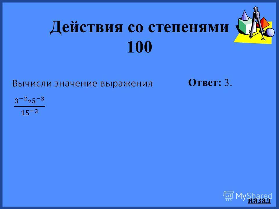 назад «Корни» 500 Вычислите:Ответ: 2.