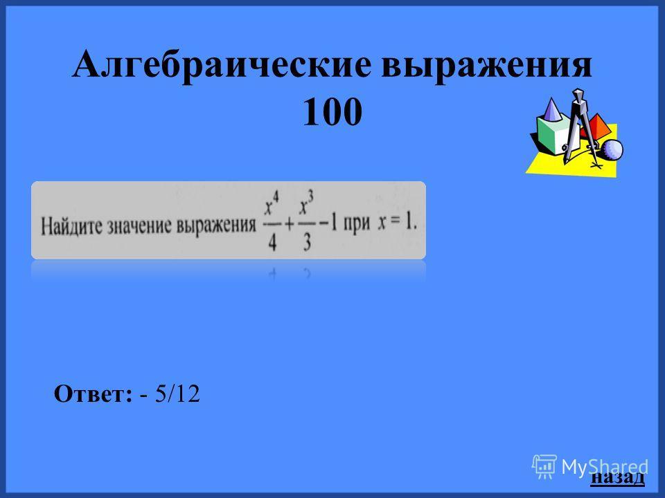 назад Действия со степенями 500 Расположите в порядке возрастания числа: