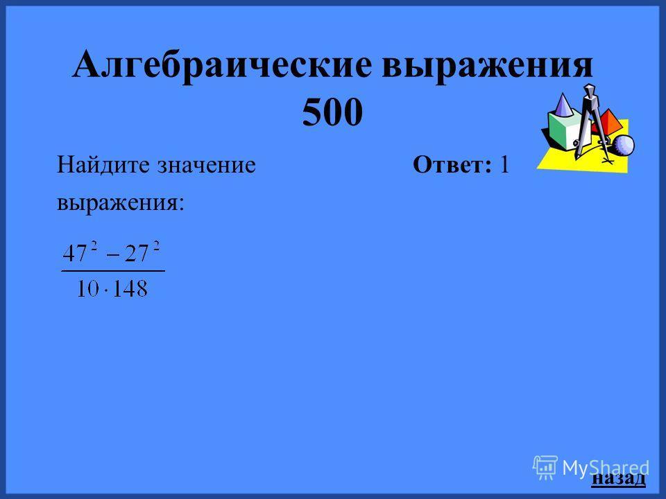 назад Алгебраические выражения 300 Найдите значение выражения: Ответ: 3