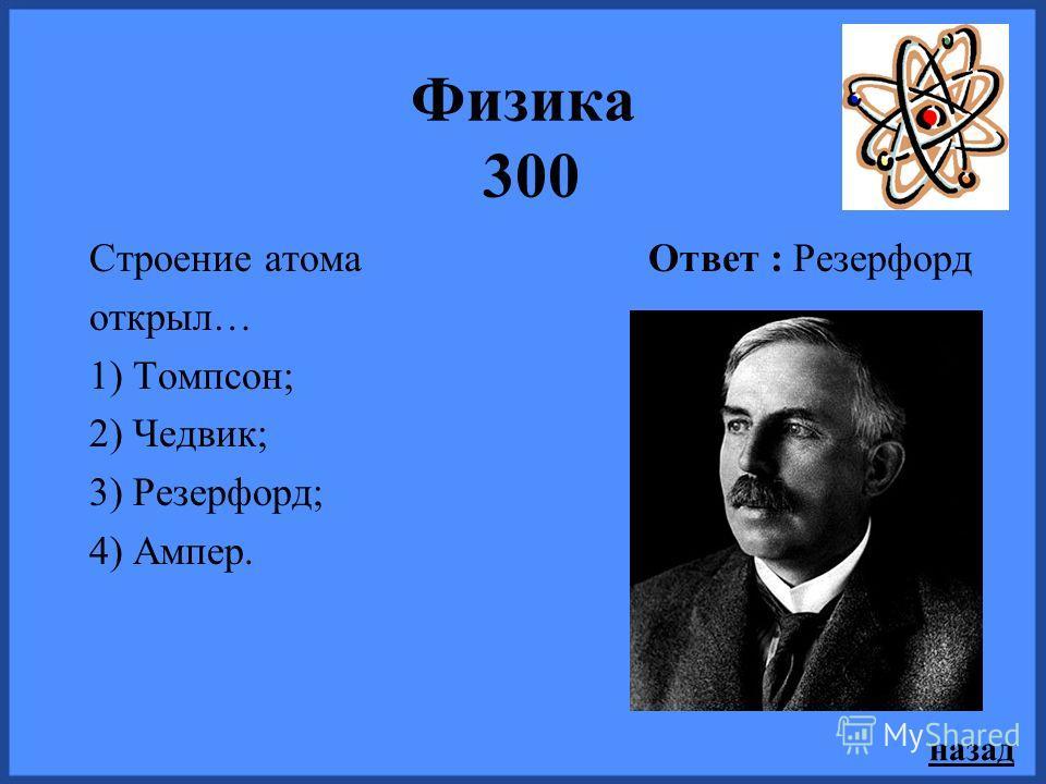 назад Физика 100 Сколько миллиампер в 0,25 А? 1) 250 мА; 2) 0,025 мА; 3) 2,5 мА; 4) 25 мА. Ответ : 250 мА