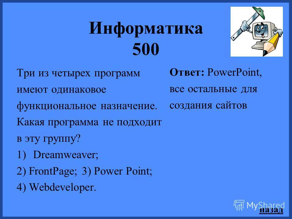назад Информатика 300 Модем, передающий информацию со скоростью 14400 бит/с, может передать страницу текста (1800 байт) в течение: а) 1 секунды, б) 1минуты, в)1 часа, г) 1 дня. Ответ:1 секунды