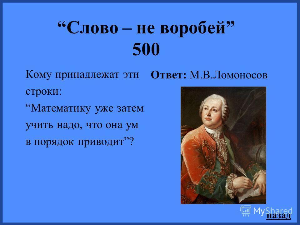 назад Слово – не воробей 300 Чьи это слова: Математика – царица наук, а арифметика царица математики? Ответ: Карл Фридрих Гаусс