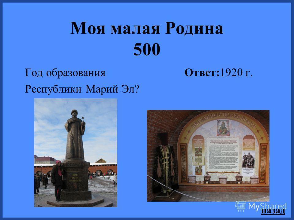 назад Моя малая Родина 300 Год образования города Йошкар-Олы? Ответ:1584 г.