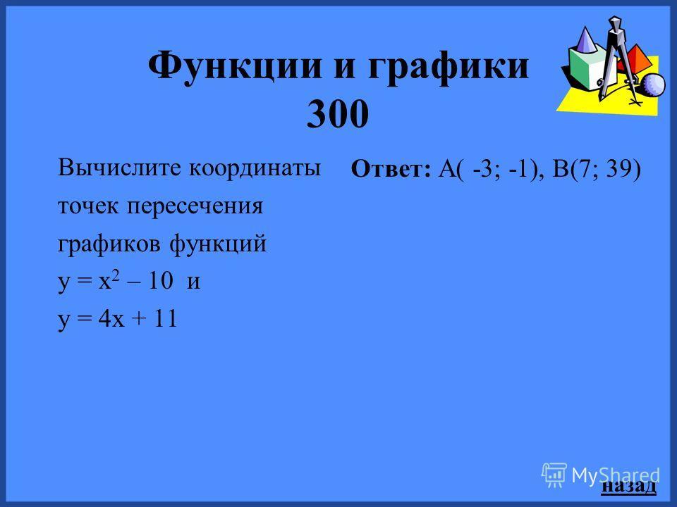 назад Функции и графики 100 Какая из прямых у=4х, у=2х+1 или у = - ½ х не проходит через начало координат? Проходит ли она через точку А( -2; 3) ? Ответ: у=2х+1, она через точку А( -2; 3) не проходит, т. к. 3 -3.