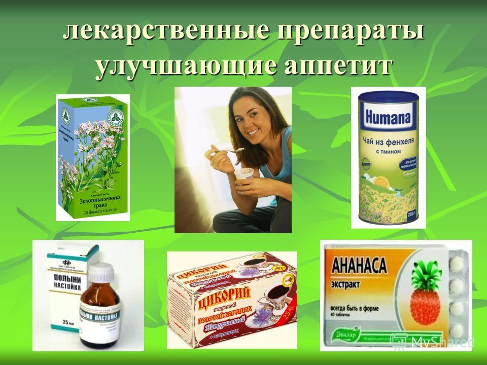 лекарственные препараты улучшающие аппетит