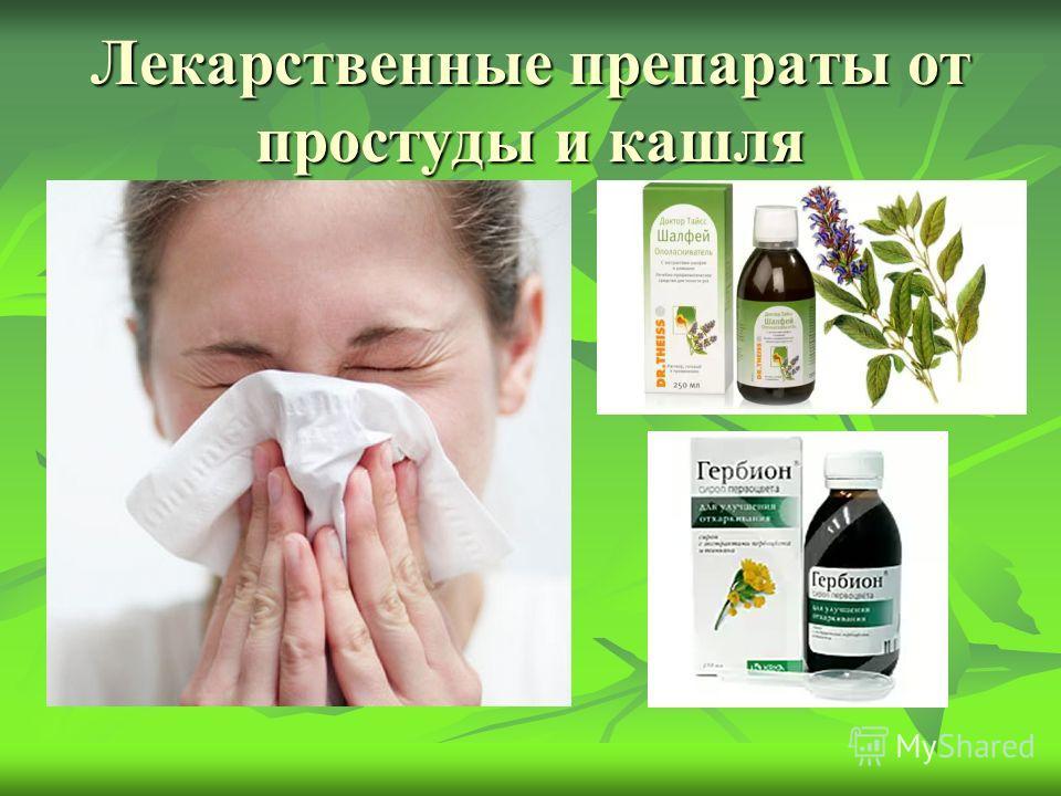 Лекарственные препараты от простуды и кашля