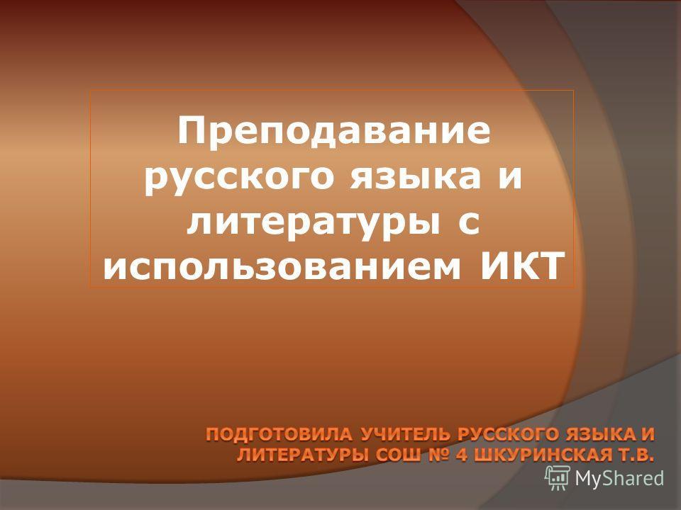 Преподавание русского языка и литературы с использованием ИКТ