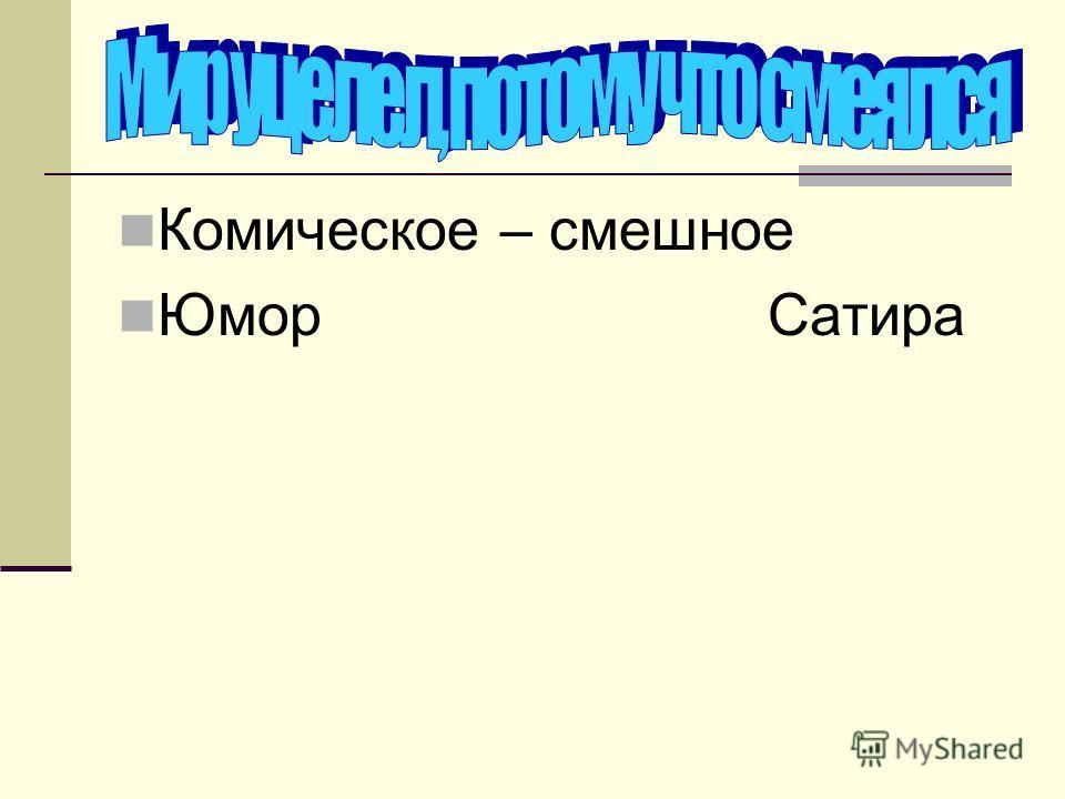Комическое – смешное Юмор Сатира