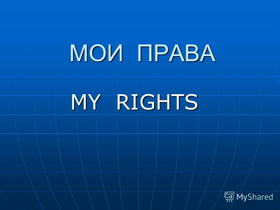 МОИ ПРАВА MY RIGHTS